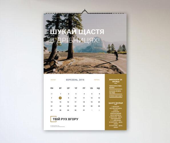 Настінний календар А4