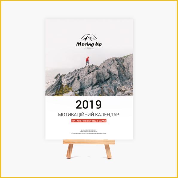 Настільний мотиваційний календар на 2019 рік, на підставці