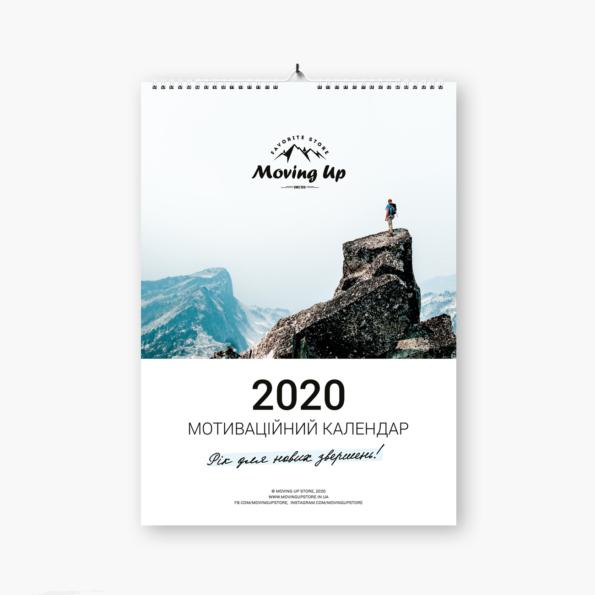 Мотиваційний календар на 2020 рік + календар-постер в подарунок